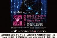 JW_Jay Concert_EDM_On-trade_aw