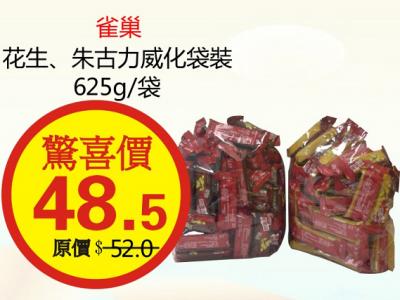 雀巢花生、朱古力威化袋裝625g