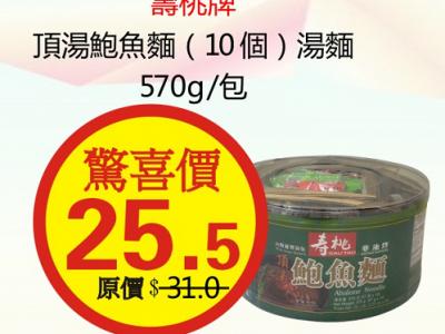 壽桃牌頂湯鮑魚麵(10個)湯麵570g