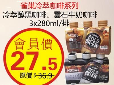 雀巢冷萃醇黑咖啡、雲石牛奶咖啡3x280ml
