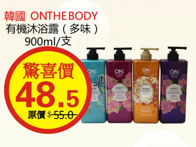 韓國 ON THE BODY 有機沐浴露(多味)900ml