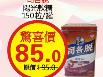 司各脫陽光軟糖150粒