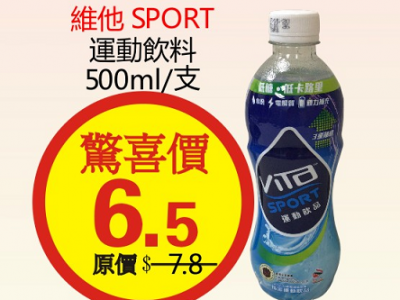 維他SPORT運動飲料500ml