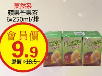菓然系蘋果芒果茶6x250ml
