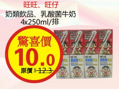 旺旺、旺仔奶類飲品、乳酸菌牛奶4x250ml