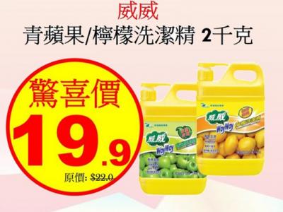 威威檸檬、青蘋果洗潔精2L