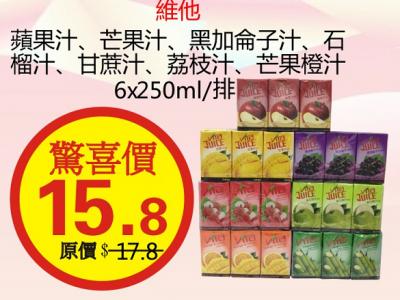 維他蘋果汁、芒果汁、黑加侖子汁、石榴汁、甘蔗汁、荔枝汁、芒果橙汁6x250ml