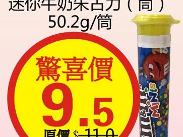 迷你牛奶朱古力(筒)50.2g