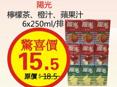 陽光檸檬茶、橙汁、蘋果汁6x250ml