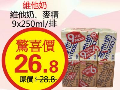 維他維他奶、麥精9x250ml