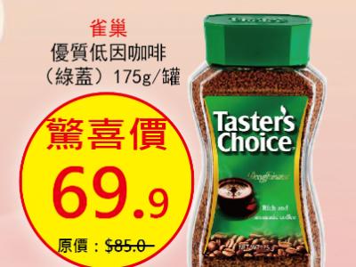 雀巢優質低因咖啡