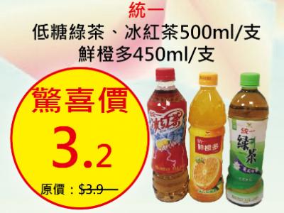 統一低糖綠茶、冰紅茶500ml