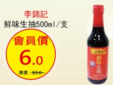 李錦記鮮味生抽500ml
