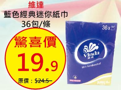 維達藍色經典迷你紙巾36包