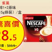 雀巢咖啡1+2原味