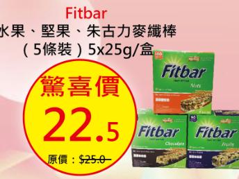 Fitbar水果、堅果、朱古力麥纖棒(5條裝)
