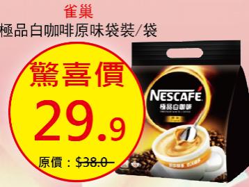 雀巢極品白咖啡