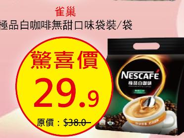 雀巢極品白咖啡無甜口味