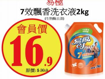 易極7效飄香洗衣液2kg(生物醇去漬