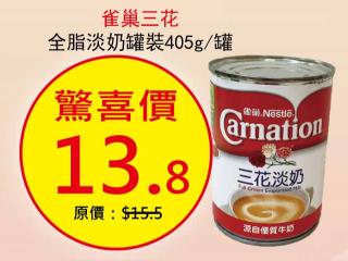 雀巢三花全脂淡奶罐裝405g罐