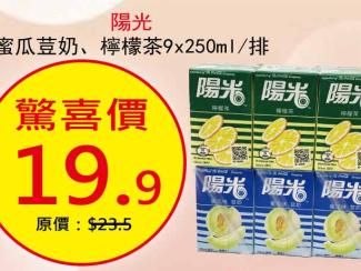 陽光蜜瓜荳奶、檸檬茶9 250ml排