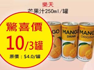 樂天芒果汁250ml排