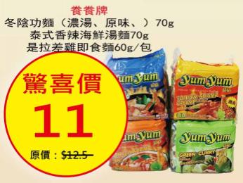 養養牌冬陰功麵(濃湯、原味)70g、泰式香辣海鮮湯麵70g、是拉差雞即食麵60g包