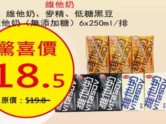 維他奶、麥精、低糖黑豆維他奶(無添加糖)6 250ml排