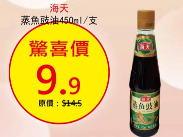 海天蒸魚豉油450ml支