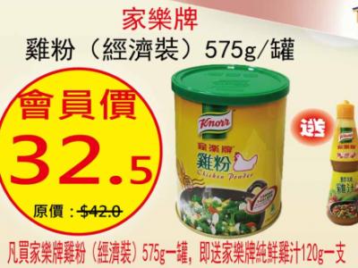 家樂牌雞粉(經濟裝)575g罐