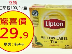 立頓紅茶包100片盒