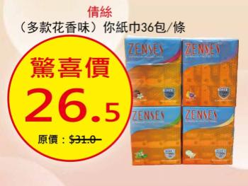 倩絲(多款花香味)迷你紙巾36包條