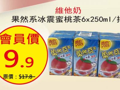 維他果然系冰鎮蜜桃茶6 250ml排