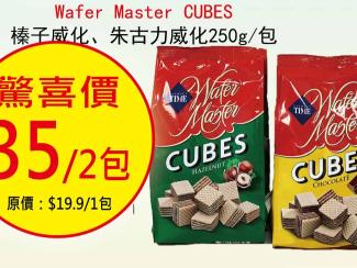 Wafer Master CUBES榛子威化、朱古力威化250g包