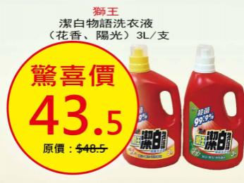 獅王潔白物語洗衣液(花香、陽光)3L支