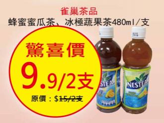 雀巢蜂蜜蜜瓜茶、冰極蔬果茶480ml支