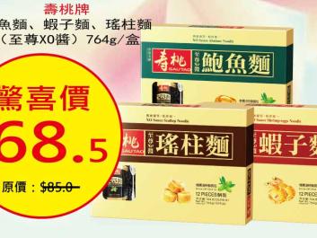 壽桃牌鮑魚麵、蝦子麵、瑤柱麵(至尊XO醬)764g盒