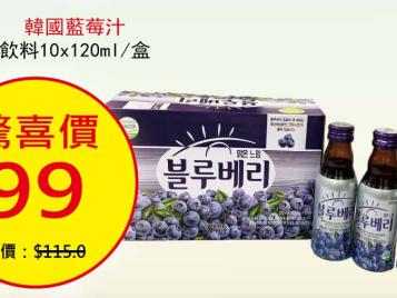 韓國藍莓汁飲料10 120ml盒