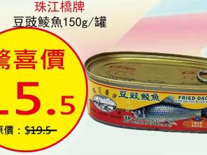 珠江橋牌豆豉鯪魚150g罐