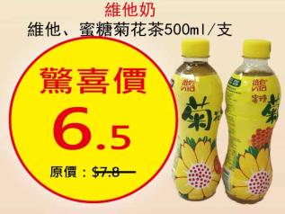 維他蜜糖菊花茶500ml排