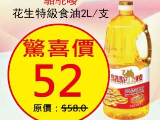 駱駝嘜花生特級食油2L支