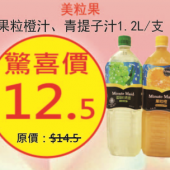 美粒果果粒橙汁、青提子汁1.2L支