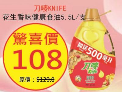 刀嘜KNIFE花生香味健康食油5.5L支