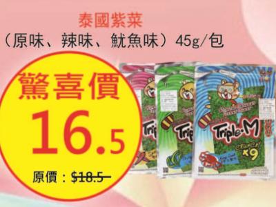 泰國紫菜(原味、辣味、魷魚味)45g包