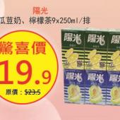 陽光蜜罐荳奶、檸檬茶9 250ml排