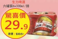 生力啤酒六罐裝6 330ml排