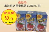 維他奶果然系冰鎮蜜桃茶6 250ml排