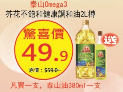 泰山Omega3芥花不飽和健康調和油2L樽