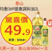 泰山均衡369健康調和油2L