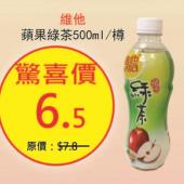 維他蘋果綠茶500ml/樽